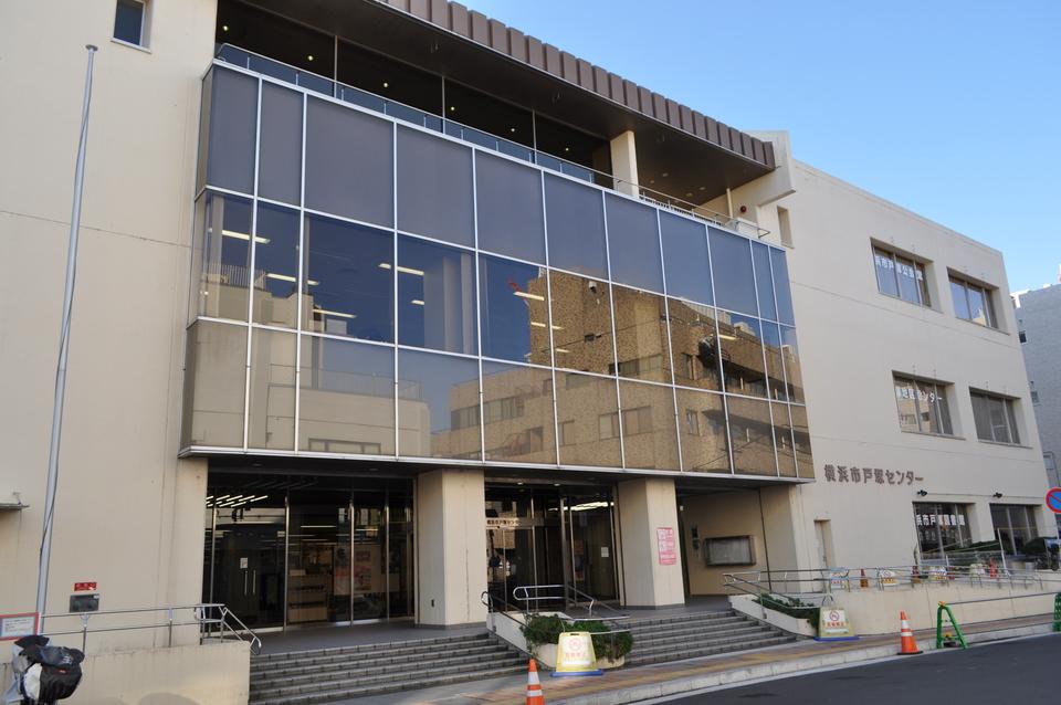 戸塚地区センター 【指定管理者】公益社団法人とつか区民活動支援協会